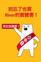 River's 543 book ad